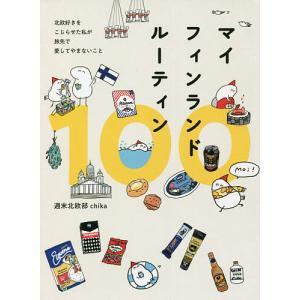 〔予約〕マイフィンランドルーティン100 北欧好きをこじらせた私が旅先で愛してやまないこと / 週末北欧部chika|bookfan