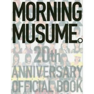 モーニング娘。20周年記念オフィシャルブック
