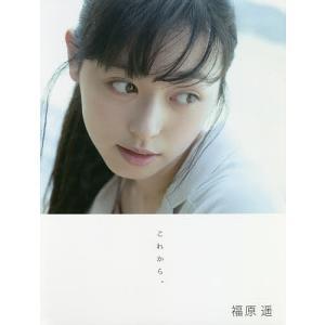 これから。 福原遥写真集 / 長野博文
