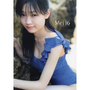 Mei16 モーニング娘。'21山崎愛生ファースト写真集 / 西村康|bookfan