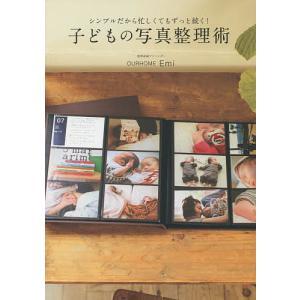 子どもの写真整理術 シンプルだから忙しくてもずっと続く! 家族で1年に1冊だけ! / Emi|bookfan