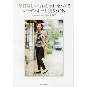 「毎日楽しい!」おしゃれをつくるコーディネートLESSON / 林智子|bookfan