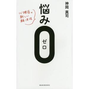 著:神岡真司 出版社:ワニブックス 発行年月:2016年03月