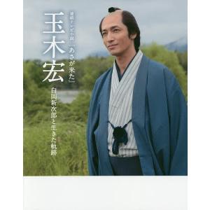 玉木宏 連続テレビ小説『あさが来た』 白岡新次郎と生きた軌跡