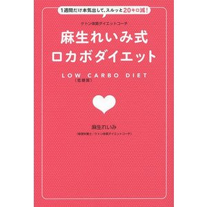 麻生れいみ式ロカボダイエット 1週間だけ本気出して、スルッと20キロ減! / 麻生れいみ|bookfan