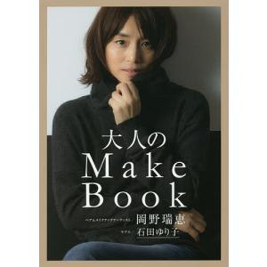 大人のMake Book / 岡野瑞恵|bookfan