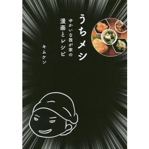 うちメシ : ゆかいな我が家の漫画とレシピの商品画像|ナビ