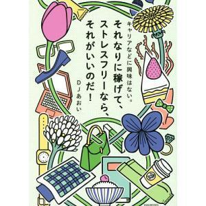著:DJあおい 出版社:ワニブックス 発行年月:2017年06月