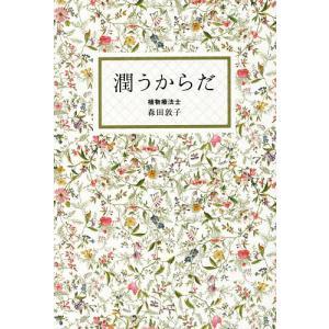 潤うからだ / 森田敦子|bookfan