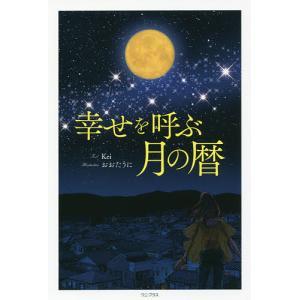 幸せを呼ぶ月の暦 / Kei / おおたうに|bookfan