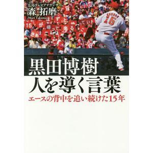 森拓磨 黒田博樹 人を導く言葉 - エースの背中を追い続けた15年 - Bookの商品画像|ナビ