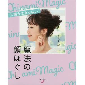 小顔が止まらない!魔法の顔ほぐし / 千波|bookfan