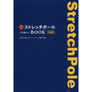 公式ストレッチポール&ひめトレBOOK 新装版 / JCCA