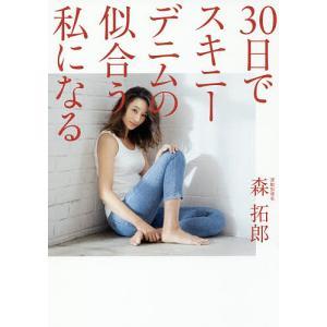 30日でスキニーデニムの似合う私になる / 森拓郎|bookfan