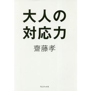 著:齋藤孝 出版社:ワニブックス 発行年月:2018年11月 キーワード:bkc ビジネス書