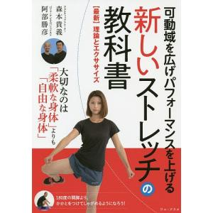 著:森本貴義 著:阿部勝彦 出版社:ワニ・プラス 発行年月:2019年02月