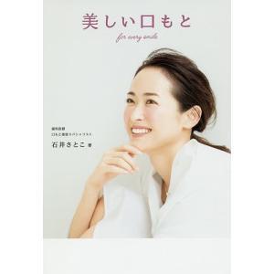 美しい口もと for every smile / 石井さとこ|bookfan