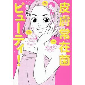 皮膚常在菌ビューティ! / 川上愛子|bookfan
