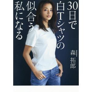 30日で白Tシャツの似合う私になる / 森拓郎|bookfan