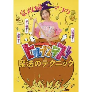家政婦マコのヒルナンデス!魔法のテクニック / mako / レシピ|bookfan