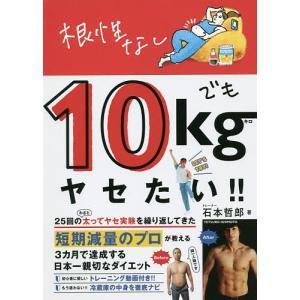 根性なしでも10kgヤセたい!! / 石本哲郎|bookfan