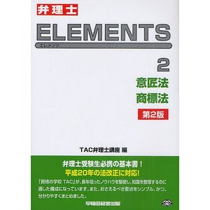 弁理士ELEMENTS 2 / TAC弁理士講座