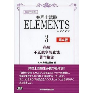弁理士試験ELEMENTS 3 / TAC弁理士講座