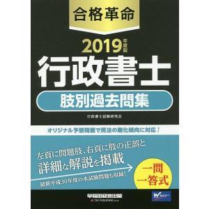 合格革命行政書士肢別過去問集 2019年度版 / 行政書士試験研究会 bookfan