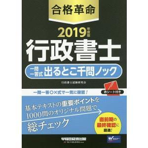 編著:行政書士試験研究会 出版社:早稲田経営出版 発行年月:2019年01月