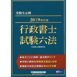 行政書士試験六法 受験生必携 2019年度版 / 行政書士試験研究会|bookfan