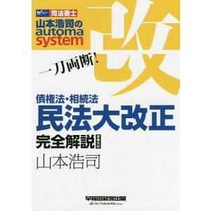 著:山本浩司 出版社:早稲田経営出版 発行年月:2019年07月