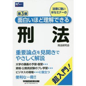 法律に強いWセミナーの面白いほど理解できる刑法 超入門! / 早稲田経営出版(刑法研究会)