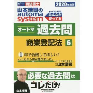 山本浩司のautoma systemオートマ過去問 司法書士 2020年度版6/山本浩司の商品画像|ナビ