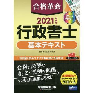 合格革命行政書士基本テキスト 2021年度版 / 行政書士試験研究会|bookfan