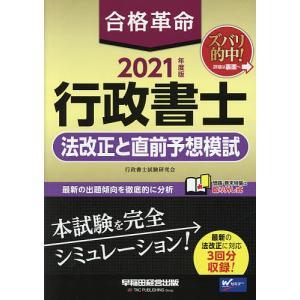 合格革命行政書士法改正と直前予想模試 2021年度版 / 行政書士試験研究会