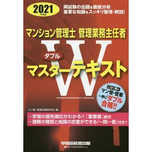 マンション管理士管理業務主任者Wマスターテキスト 2021年度版 / マン管・管業試験研究会|bookfan