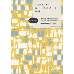 いちばんカンタン暮らし家計ノート 2017