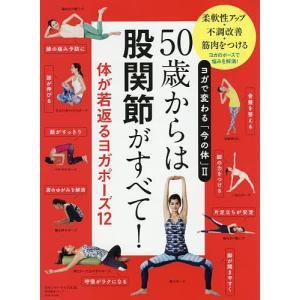 出版社:セブン&アイ出版 発行年月:2019年03月 シリーズ名等:saita mook ヨガジャー...