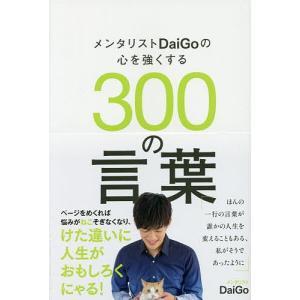 メンタリストDaiGoの心を強くする300の言葉 DaiGoの商品画像
