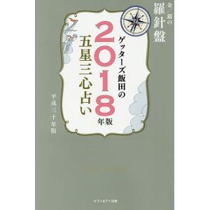 著:ゲッターズ飯田 出版社:セブン&アイ出版 発行年月:2017年09月 キーワード:占い