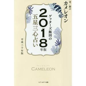 *ゲッターズ飯田の五星三心占い金/銀のカメレオン    2018の商品画像|ナビ