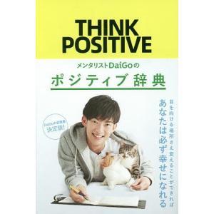 メンタリストDaiGoのポジティブ辞典 THINK  POSITIVE / 出版社-セブン&アイ出版の商品画像|ナビ