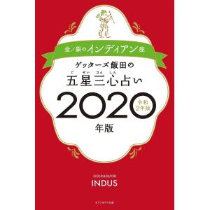 ゲッターズ飯田の五星三心占い 2020年版金/銀のインディアン座 / ゲッターズ飯田