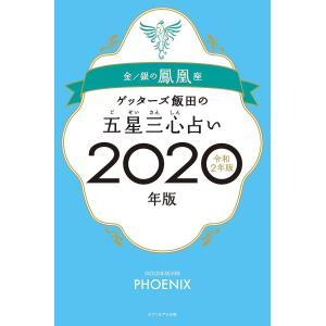 ゲッターズ飯田の五星三心占い 2020年版金/銀の鳳凰座 / ゲッターズ飯田