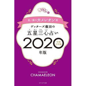ゲッターズ飯田の五星三心占い 2020年版金/銀のカメレオン座 / ゲッターズ飯田