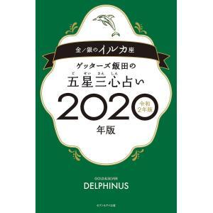 ゲッターズ飯田の五星三心占い 2020年版金/銀のイルカ座 / ゲッターズ飯田