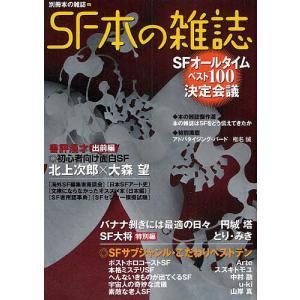 SF本の雑誌 / 本の雑誌編集部