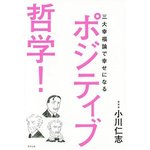 著:小川仁志 出版社:清流出版 発行年月:2015年06月