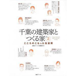 千葉の建築家とつくる家 vol.2の商品画像 ナビ