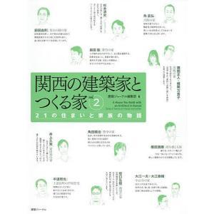 関西の建築家とつくる家 vol.2の商品画像|ナビ